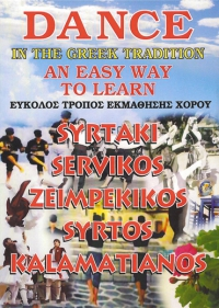 DANCE IN THE GREEK TRADITION